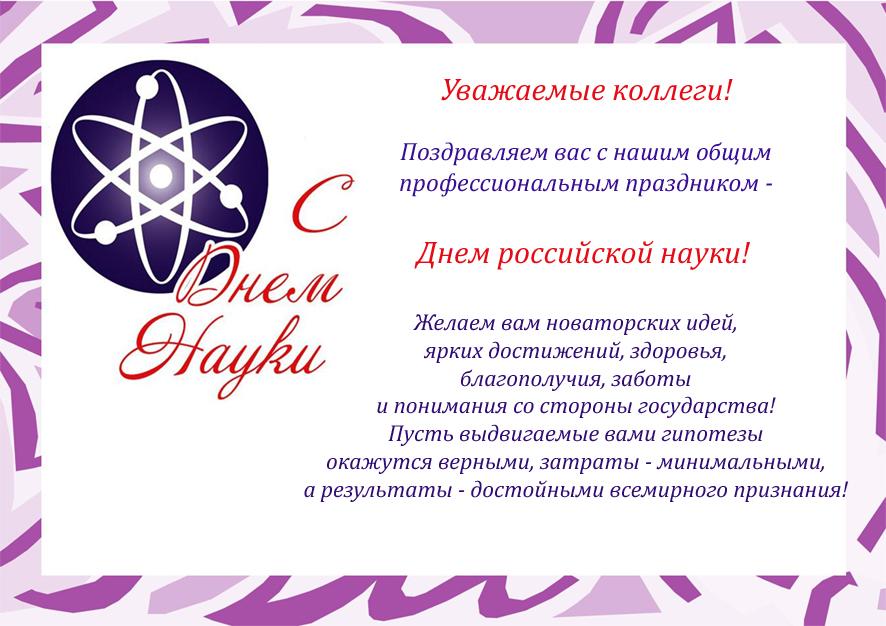 Поздравления в днем науки
