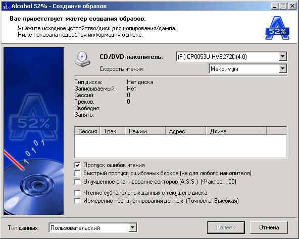 программа для чтения дисков на ноутбуке скачать бесплатно - фото 8