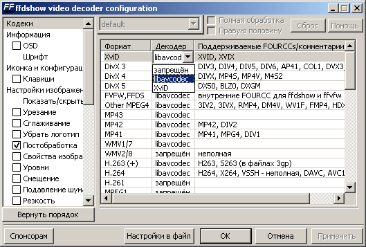 FFDShow Video Decoder Configuration